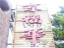 京福华升龙国际店