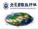 北辰国际旅行社